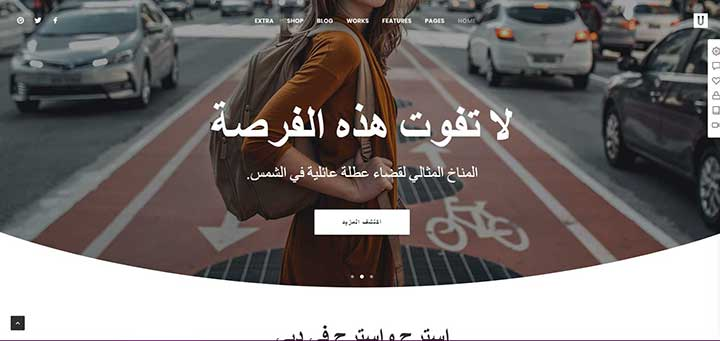 Uncode Creative Multiuse WordPress Arabic Theme